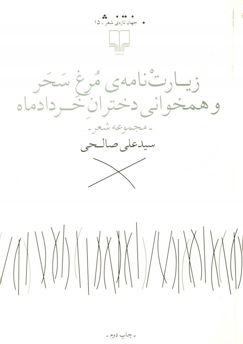 کتاب زیارت نامه ی مرغ سحر