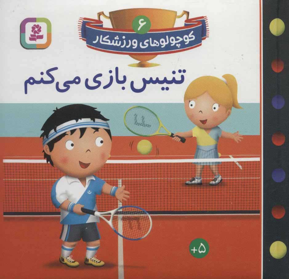 کتاب تنیس بازی می کنم