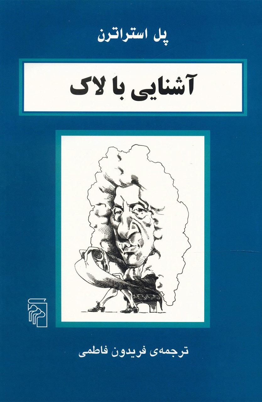 کتاب آشنایی با لاک