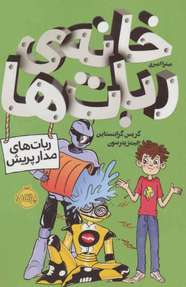 کتاب خانه ی ربات ها
