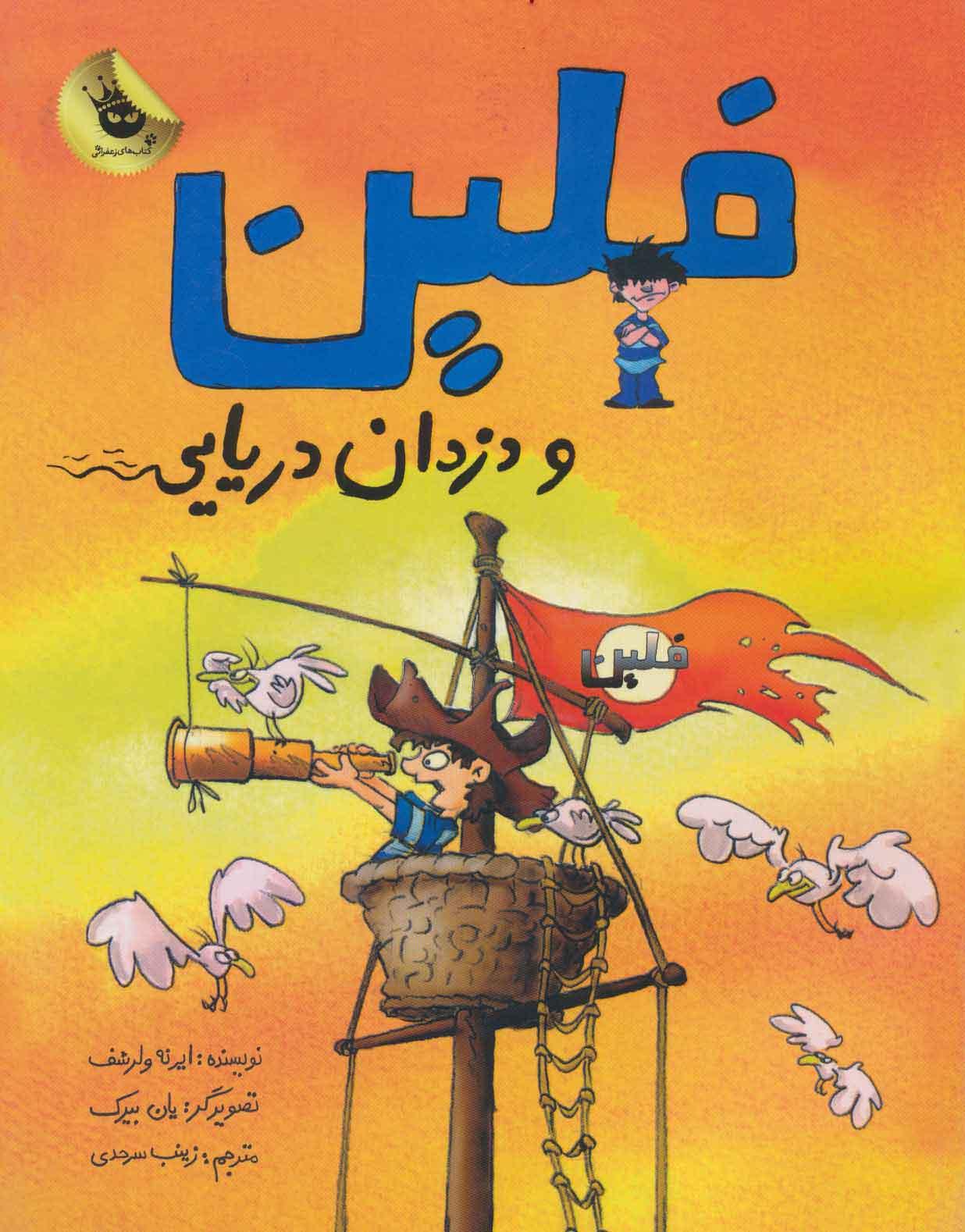 کتاب فلین و دزدان دریایی