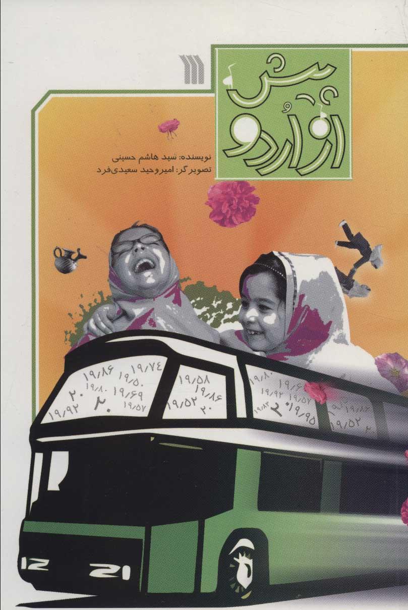 کتاب پیش از اردو