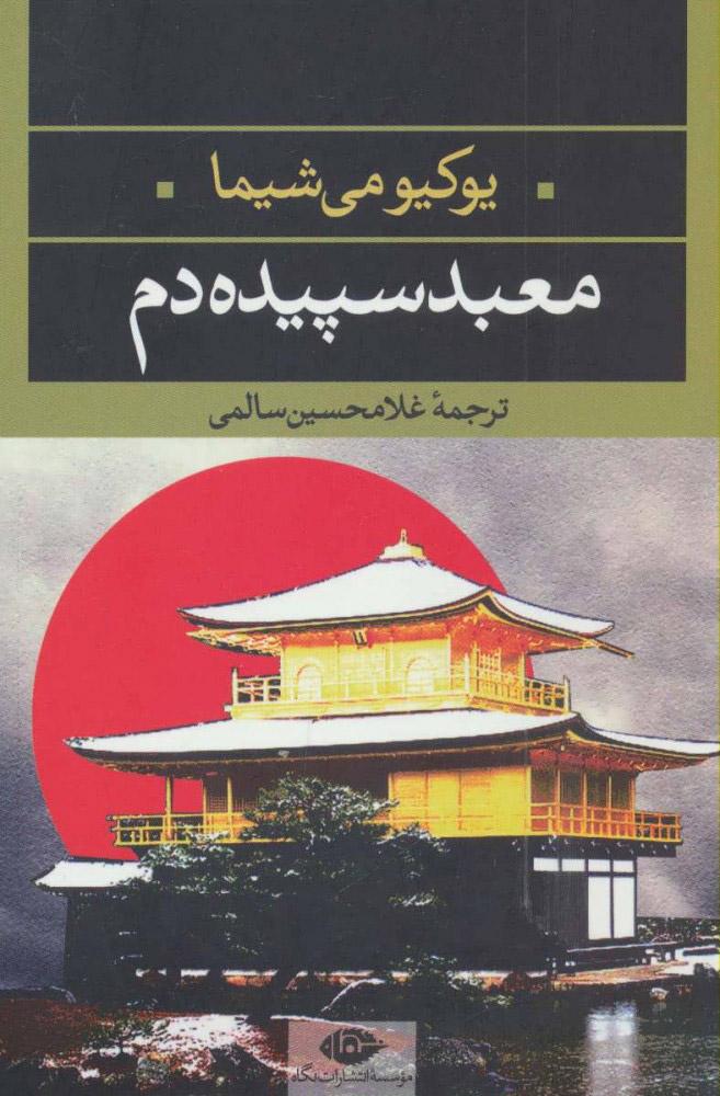 کتاب معبد سپیده دم
