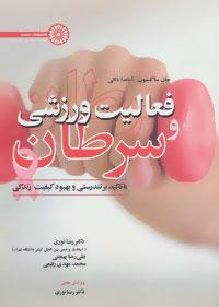 کتاب فعالیت ورزشی و سرطان