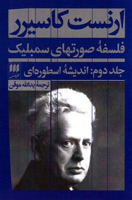 کتاب فلسفه صورتهای سمبلیک - جلد دوم