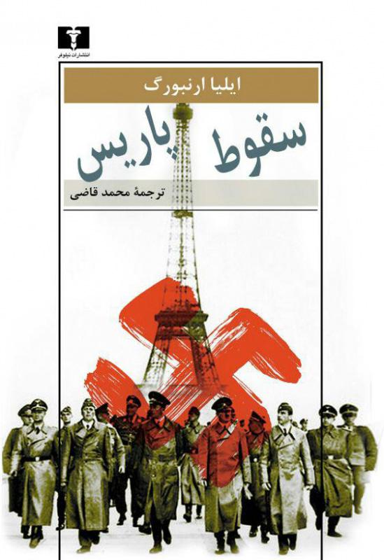کتاب سقوط پاریس