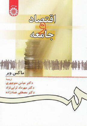 کتاب اقتصاد و جامعه
