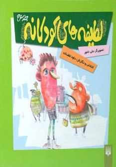 کتاب لطیفه های کودکانه 3
