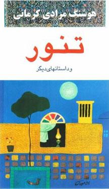 کتاب تنور و داستانهای دیگر
