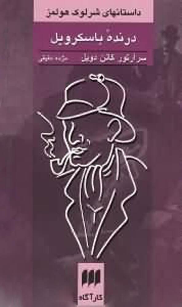 کتاب درنده ی باسکرویل