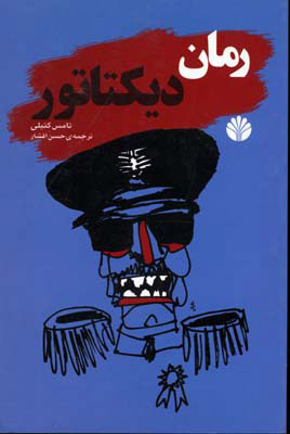 کتاب رمان دیکتاتور