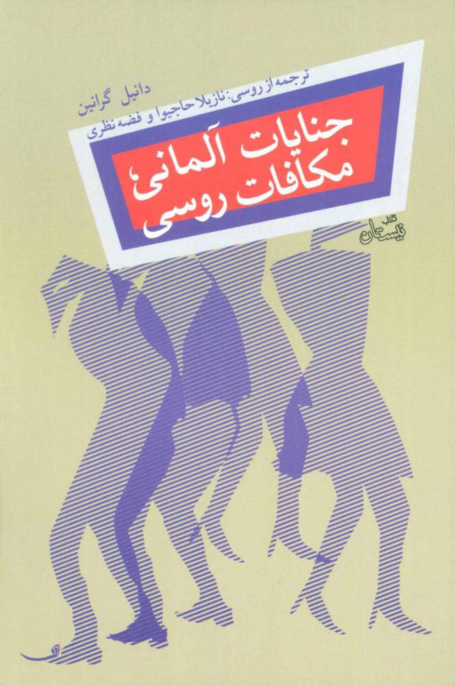کتاب جنایات آلمانی، مکافات روسی