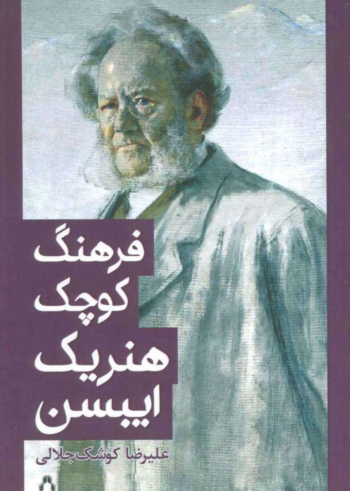 کتاب فرهنگ کوچک هنریک ایبسن