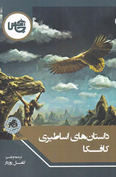 کتاب داستان های اساطیری کافکا