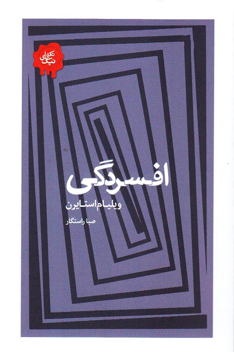 کتاب افسردگی