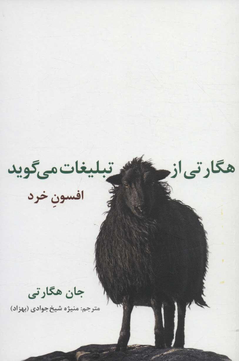 کتاب هگارتی از تبلیغات می گوید