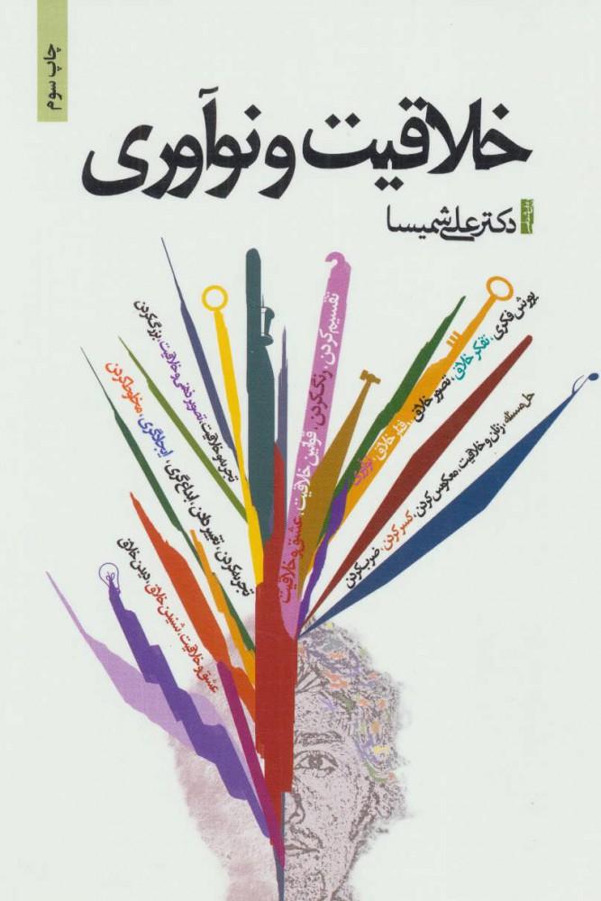 کتاب خلاقیت و نوآوری