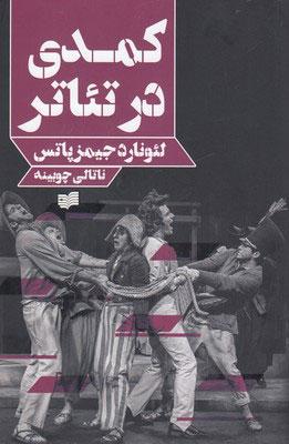 کتاب کمدی در تئاتر