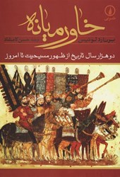 کتاب کتاب خاورمیانه