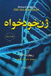 کتاب کتاب ژن خودخواه
