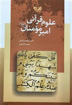 کتاب علوم قرآنی امیر مومنان (علیه السلام);