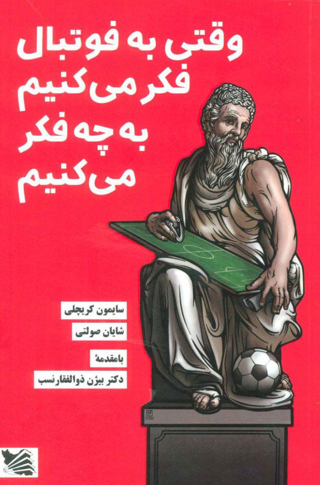 کتاب وقتی به فوتبال فکر می کنیم به چه فکر می کنیم