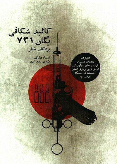 کتاب کالبد شکافی یگان 731