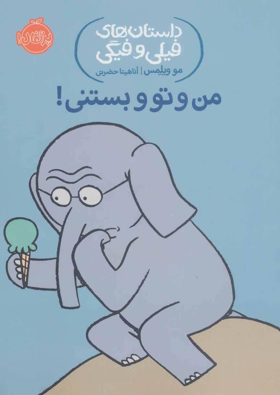 رمان من و تو و بستنی!