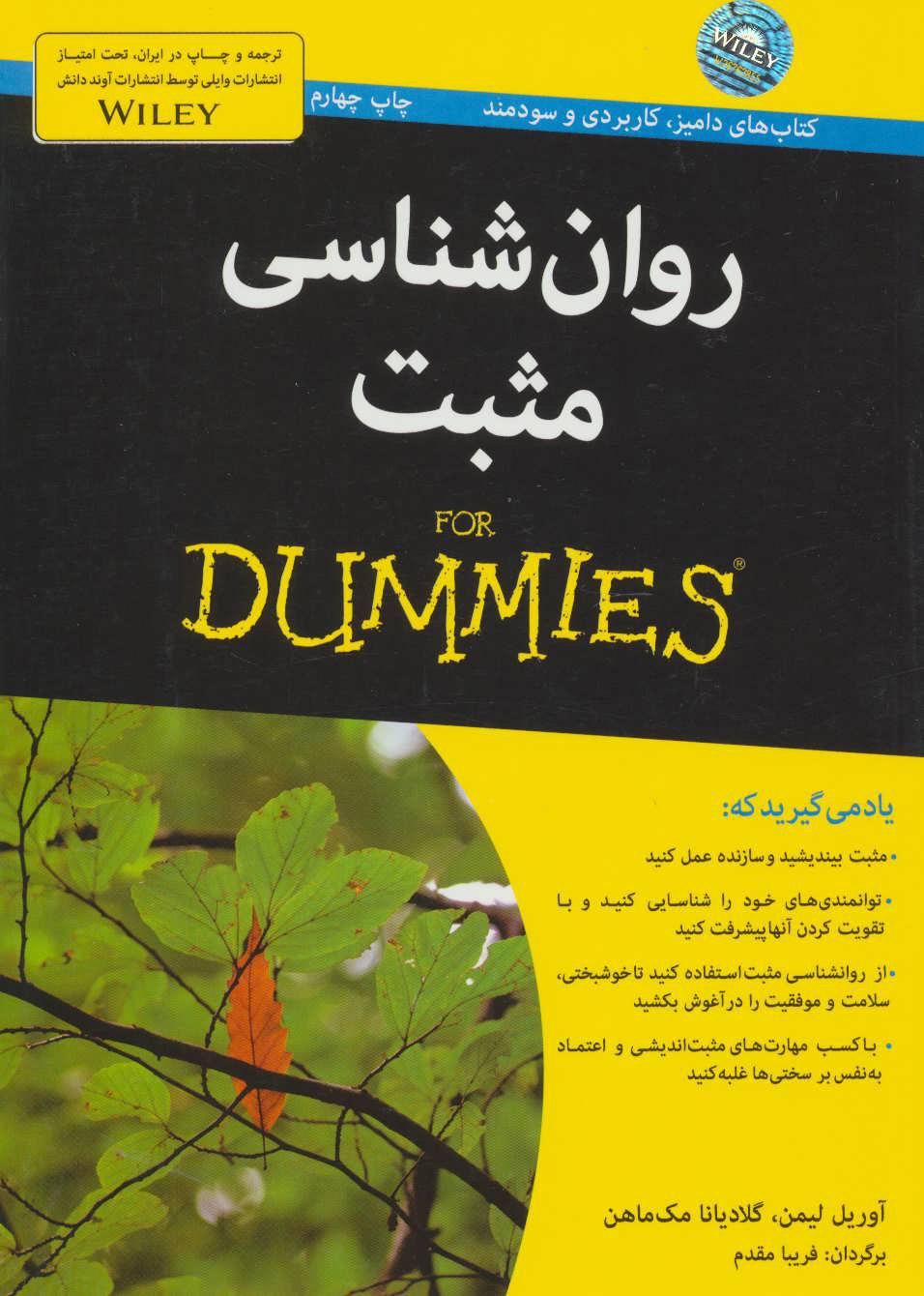 کتاب روان شناسی مثبت