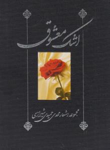 کتاب اشک معشوق