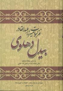 کتاب غزلیات میرزا عبدالقادر بیدل دهلوی
