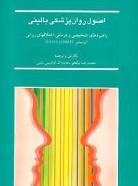 کتاب اصول روان پزشکی بالینی