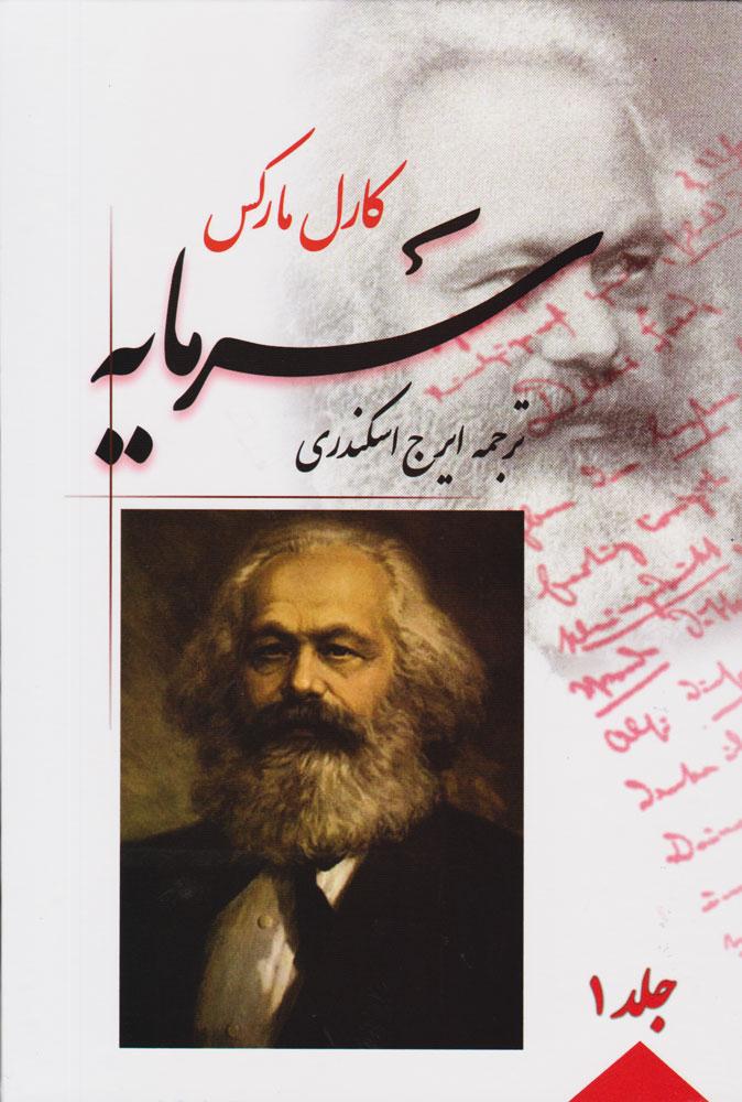 کتاب سرمایه