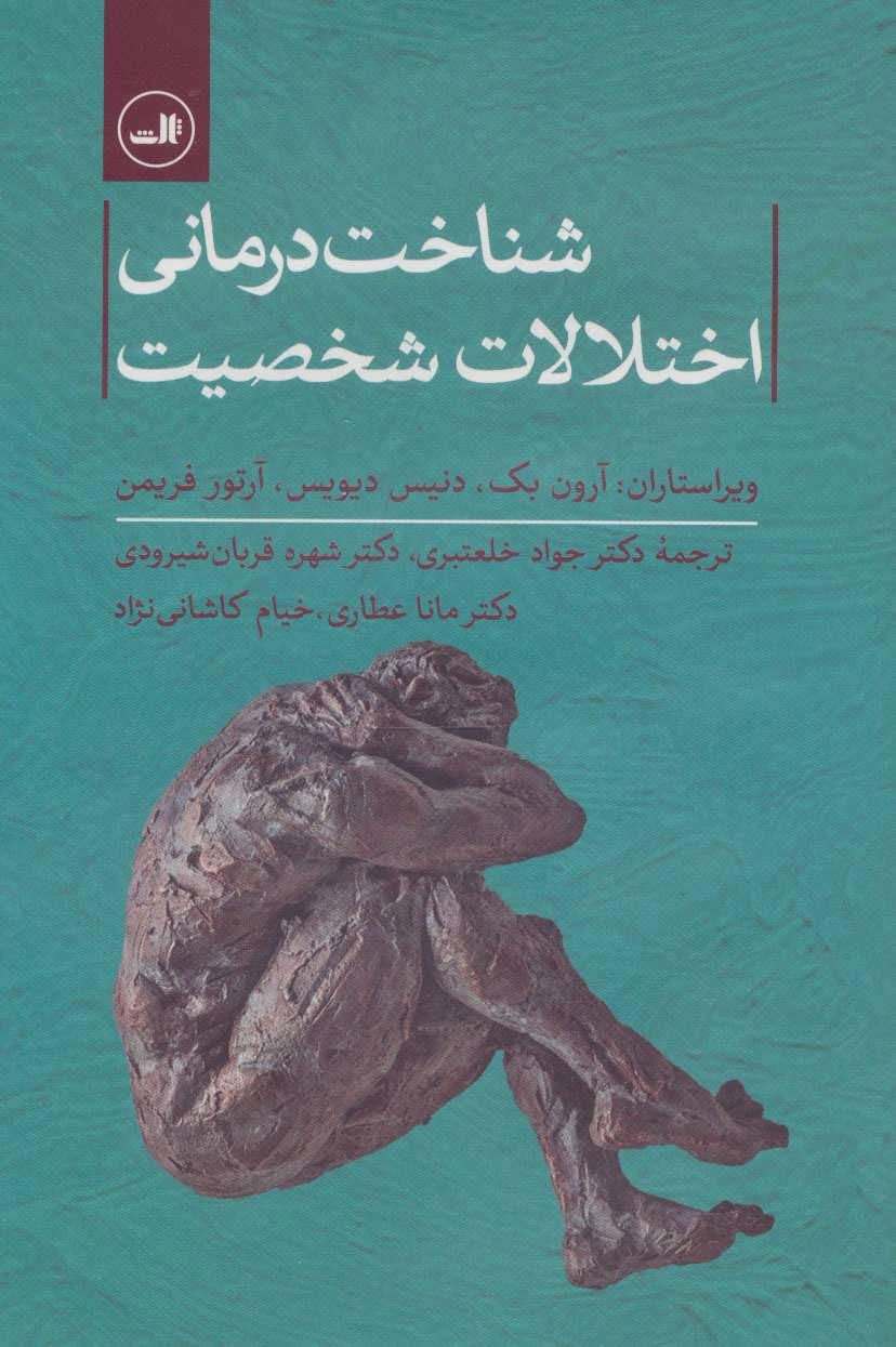 کتاب شناخت درمانی اختلالات شخصیت
