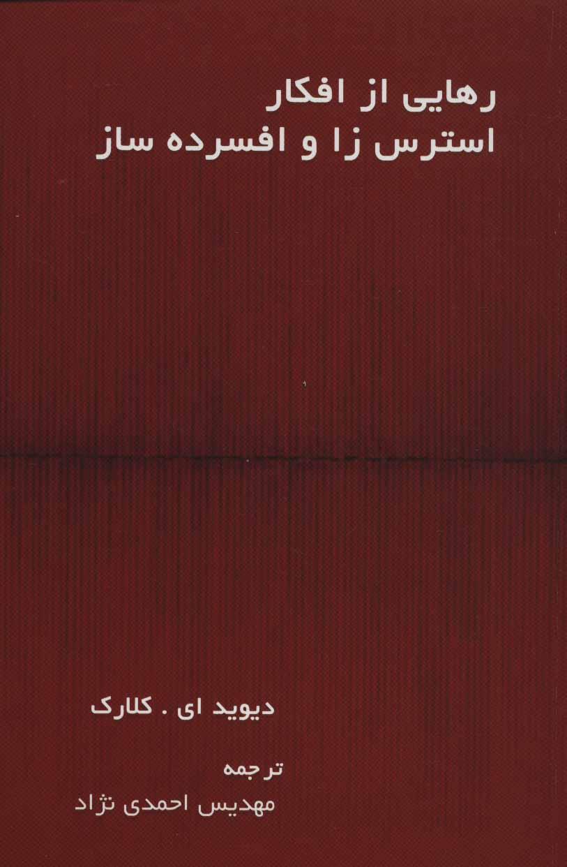 کتاب رهایی از افکار استرس زا و افسرده ساز