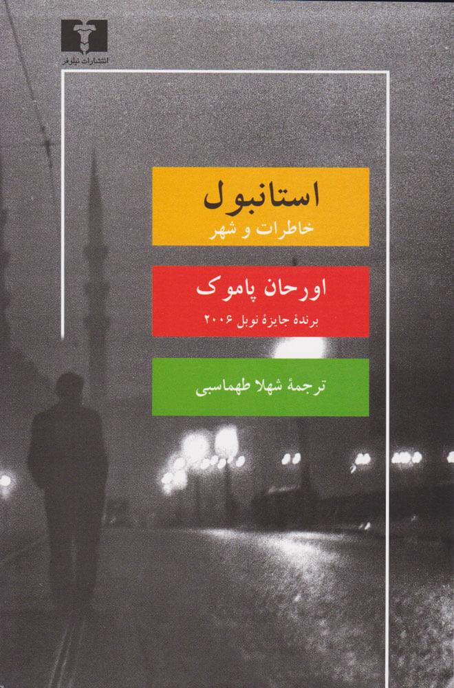 کتاب استانبول