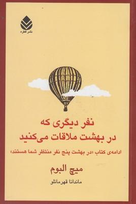 خريد کتاب  نفر دیگری که در بهشت ملاقات می کنید