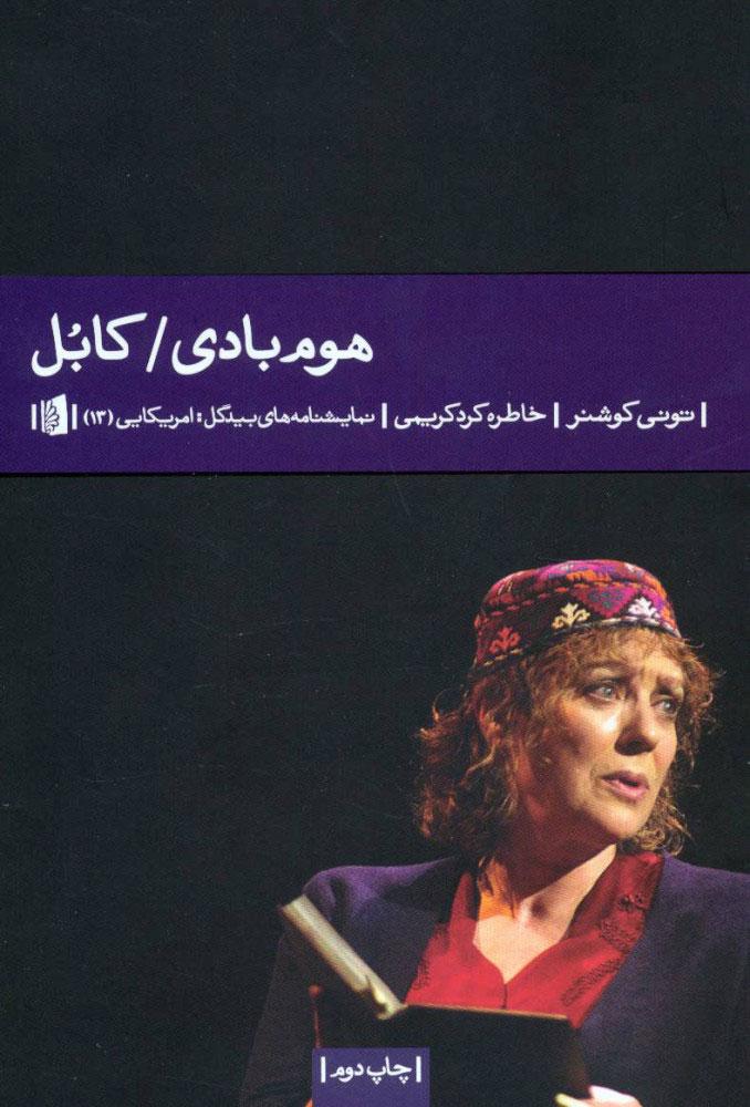 کتاب هوم بادی/کابل
