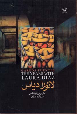 کتاب لائورا دیاس