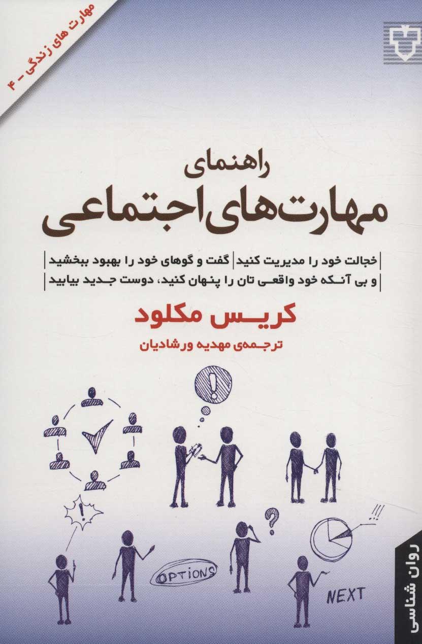 کتاب راهنمای مهارت های اجتماعی