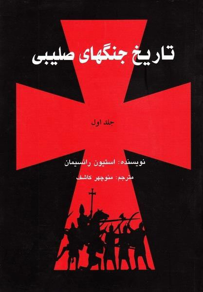کتاب تاریخ جنگهای صلیبی (3جلدی)