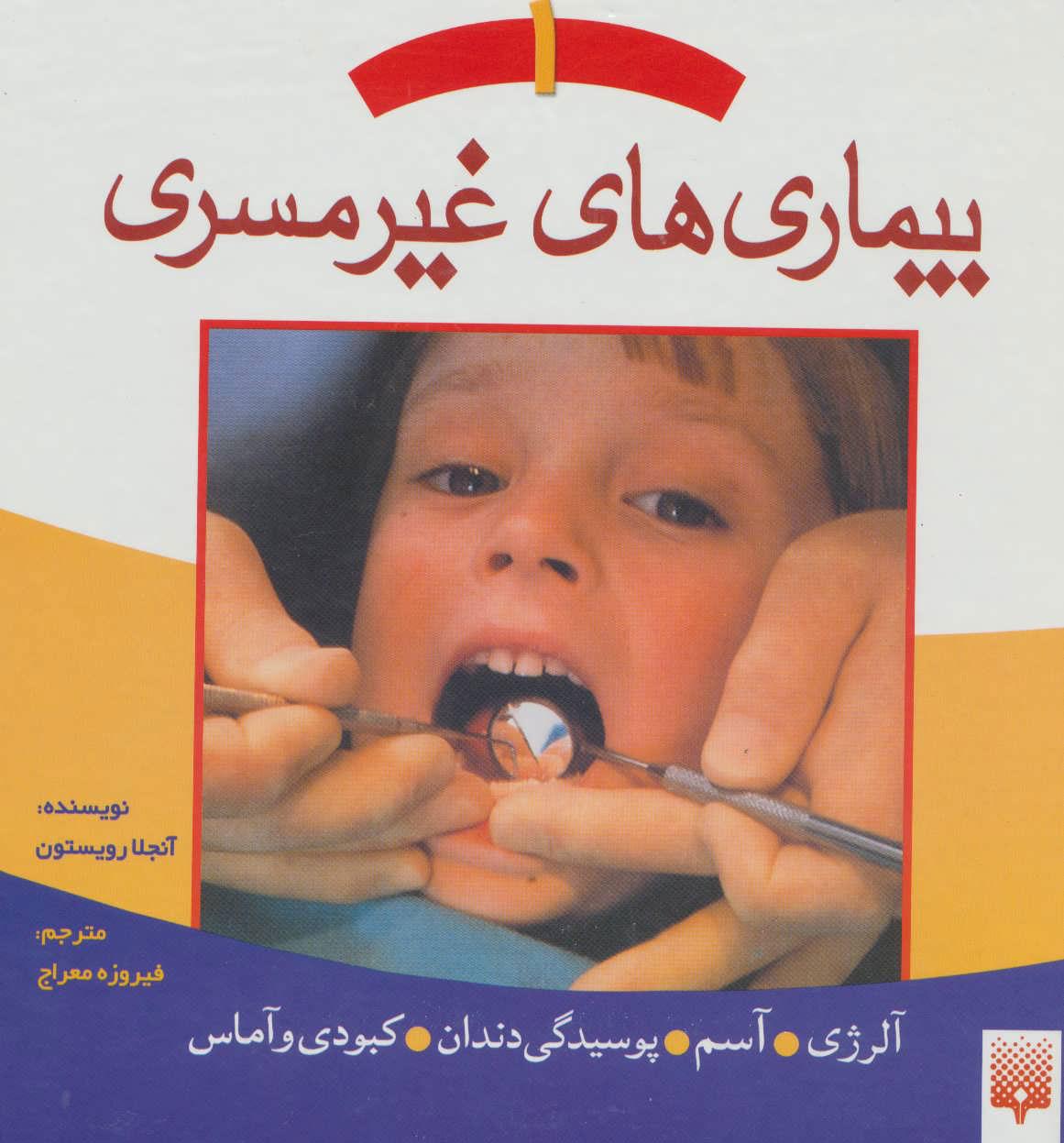 کتاب بیماری های غیر مسری 1