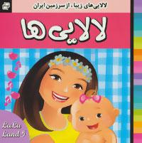 کتاب لالایی ها (5)