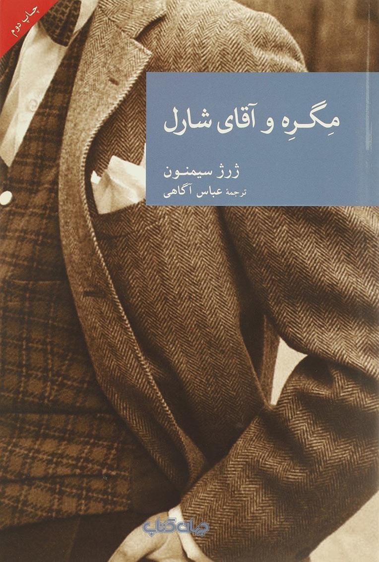 کتاب مگره و آقای شارل