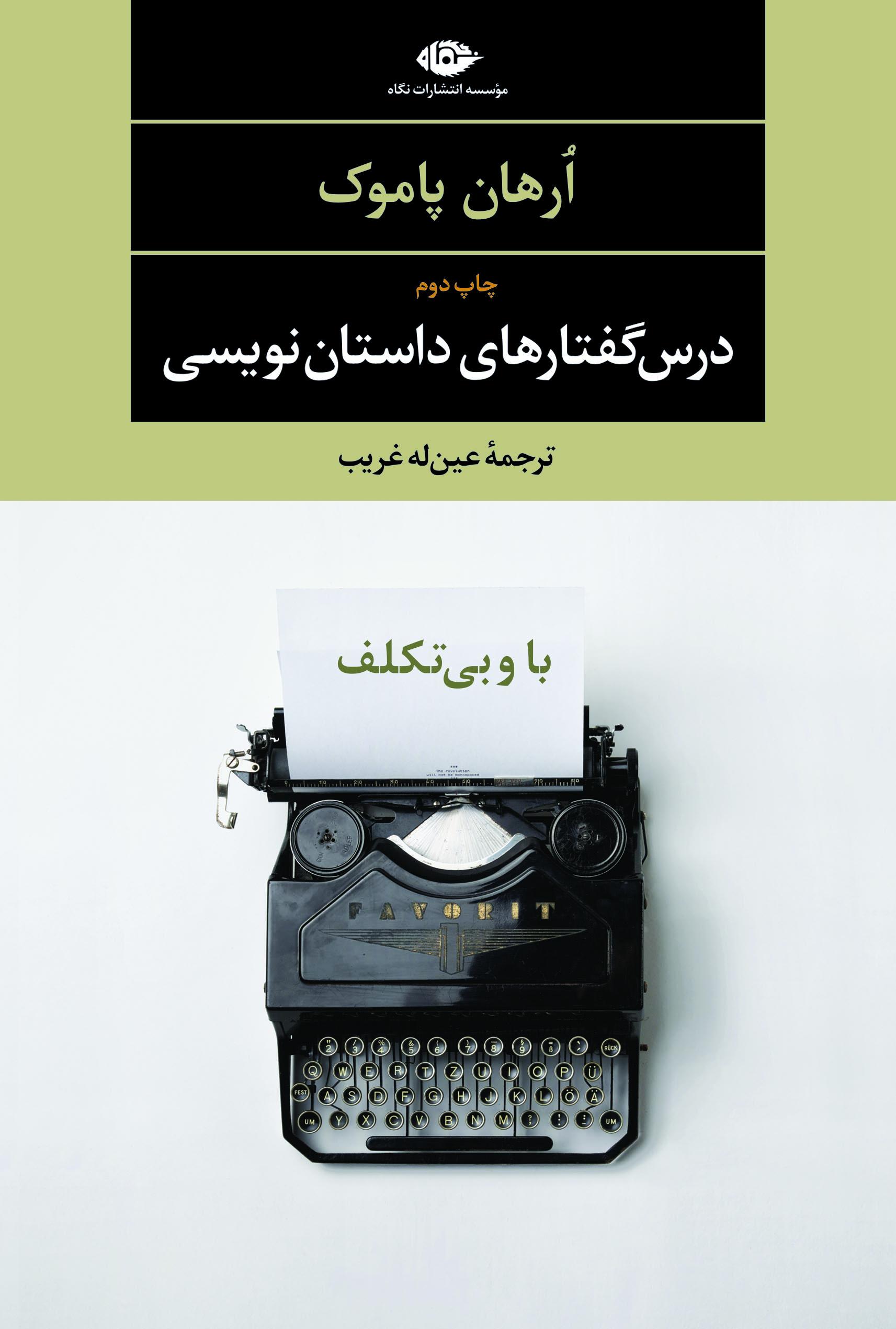 کتاب درس گفتارهای داستان نویسی(باوبی تکلف)