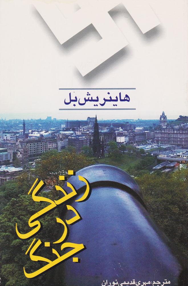 کتاب زندگی در جنگ