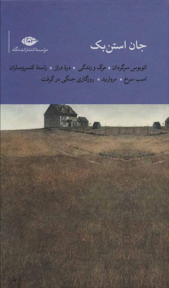کتاب مجموعه جان استن بک