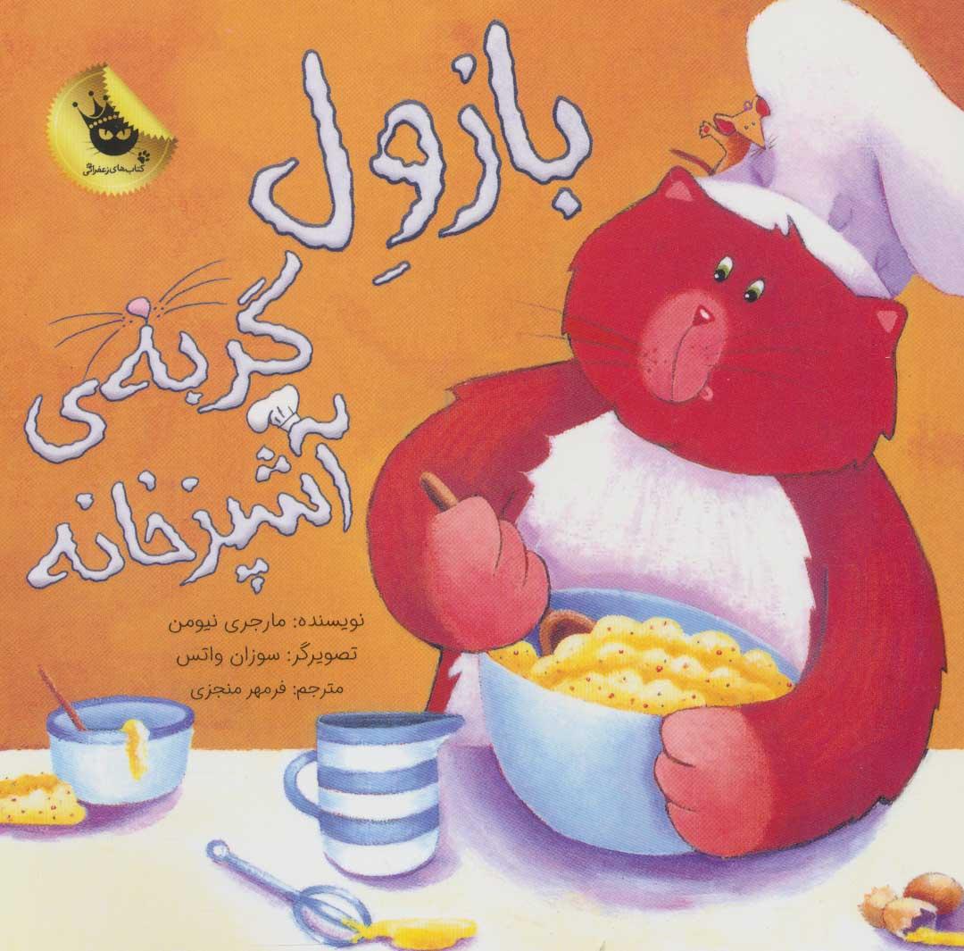 کتاب بازول گربه ی آشپزخانه