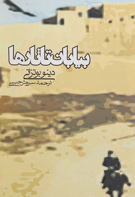 کتاب بیابان تاتارها