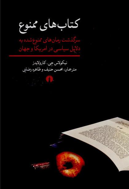 کتاب کتاب های ممنوع